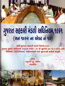 GUJARAT CO-OPERATIVE SOCIETIES ACT, 1961 WITH RULES, 1965 {ગુજરાત સહકારી મંડળી અધિનિયમ, ૧૯૬૧ સાથે નીયમો, ૧૯૬૫}
