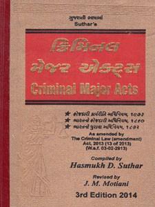 CRIMINAL MAJOR ACTS (ક્રિમિનલ મેજર ઍક્ટ્સ)