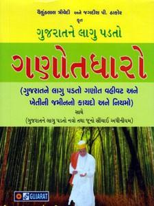 GUJARAT TENANCY AND AGRICULTURAL LAND ACT, 1948 {ગુજરાતને લાગુ પડતો ગણોતધારો}