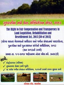 THE RIGHT TO FAIR COMPENSATION AND TRANSPARENCY IN LAND ACQUISITION, REHABILITATION AND RESETTLEMENT, ACT 2013 (યોગ્ય વળતર મેળવવાનો અધિકાર અને જમીન સંપાદનમાં પારદર્શકતા, પુન:રોત્યાન અને પુન: વસવાટ અંગેનો અધિનિયમ, 2013 (સન 2013નો 30મો)