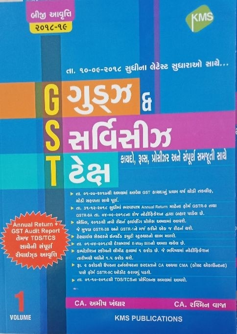 GST in Gujarati Vol 1 and 2 - 2nd Edition (Goods and Service Tax, Law, Rules, Procedures and other details with  Gujarati Language) (Gujarati) Paperback
