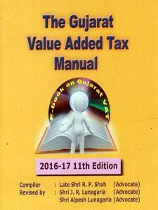 GUJARAT VALUE ADDED TAX MANUAL (GVAT ON CD)