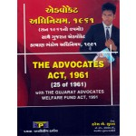 THE ADVOCATES ACT, 1961