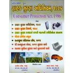 CONSUMER PROTECTION ACT (ગ્રાહક સુરક્ષા અધિનિયમ,)