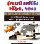CODE OF CRIMINAL PROCEDURE1973 , ક્રિમિનલ પ્રોસીજર કોડ ૧૯૭૩