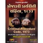 CRIMINAL PROCEDURE CODE 1973  ક્રિમિનલ પ્રોસીજર કોડ ૧૯૭૩