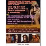 THE PROTECTION OF WOMEN FROM DOMESTIC VIOLENCE ACT WITH RULES  W.E.F. 26-10-2012 {પારિવારીક (ઘરેલું) હિંસાથી મહિલાની સુરક્ષા ધારો, ૨૦૦૫ અને નીયમો, ૨૦૦૬}