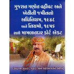 THE GUJARAT TENANCY AND AGRICULTURAL LANDS ACT 1948 WITH  RULES (ગુજરાત ગણોત ધારો )