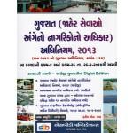 THE GUJARAT (RIGHT TO CITIZENS TO PUBLIC SERVICES) RULES, 2014 ગુજરાત (જાહેર સેવાઓ અંગેનો નાગરિકોનો અધિકાર) અધિનિયમ, 2013