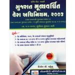 GUJARAT VALUE ADDED TAX ACT, 2003  ગુજરાત મૂલ્યવર્ધિત વેરા અધિનિયમ,૨૦૦૩