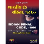 INDIAN PENAL CODE (ભારતીય ફોજદારી સંહિતા)