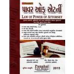 LAW OF POWER OF ATTORNEY (પાવર ઓફ ઍટર્ની)