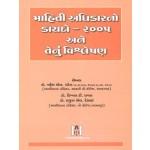 RIGHT TO INFORMATION ACT 2005 AND ANALYSIS (માહિતી અધિકારનો કાયદો, ૨૦૦૫ અને તેનુ વિશ્ર્લેષણ)