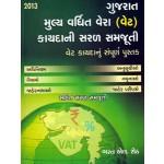 GUJARAT VAT GUIDE (ગુજરાત મૂલ્ય વર્ધિત  વેરા (વેટ) કાયદાની સરળ સમજૂતી વૅટ કાયદાનુ સંપૂર્ણ પુસ્તક)