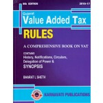GUJARAT VALUE ADDED TAX RULES WITH PROCEDURE