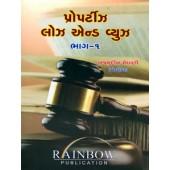 PROPERTIES LAWS AND VIEWS (પ્રોપેર્ટી લૉઝ એન્ડ વ્યુસ) ભાગ 1